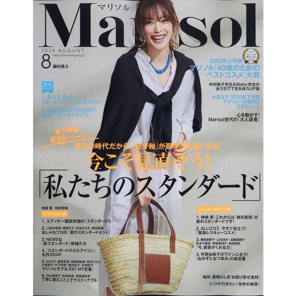 marisol (マリソル) 2020年 08月号 [雑誌]
