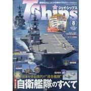 J Ships (ジェイ・シップス) 2020年 08月号 [雑誌]