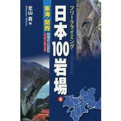 フリークライミング日本100岩場〈4〉東海・関西―ナサ崎・武庫川収録 増補改訂最新版 [全集叢書]