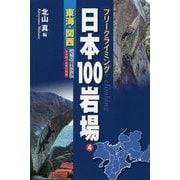フリークライミング日本100岩場〈4〉東海・関西―ナサ崎・武庫川収録 増補改訂最新版 [単行本]