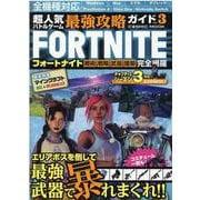 超人気バトルゲーム最強攻略ガイドVol.3(コスミックムック) [ムックその他]