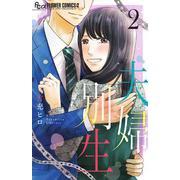 夫婦別生<2>(フラワーコミックス α) [コミック]