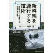 新幹線を運行する技術―超過密ダイヤを実現する高速鉄道の秘密(SBビジュアル新書) [新書]