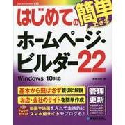 はじめてのホームページ・ビルダー22(BASIC MASTER SERIES) [単行本]