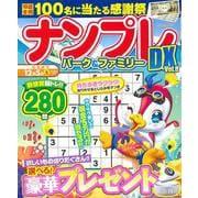 ナンプレパーク&ファミリーDX vol.8(POWER MOOK<36>) [ムックその他]