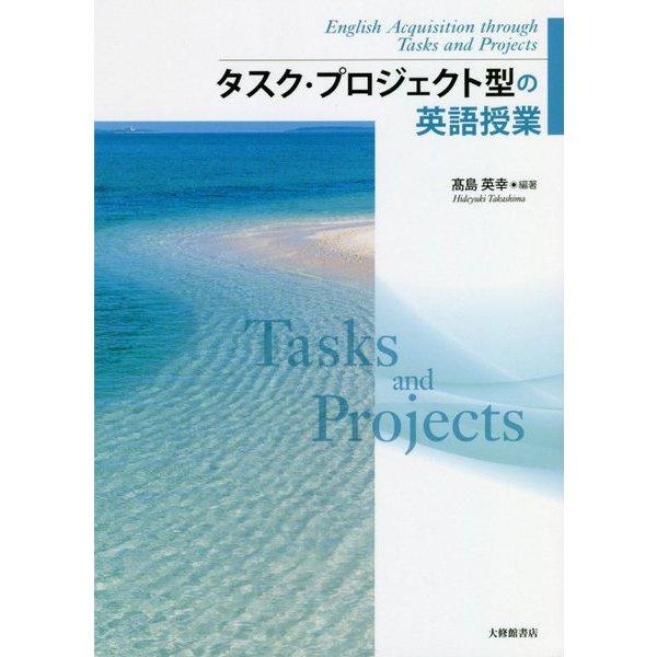 タスク・プロジェクト型の英語授業 [単行本]