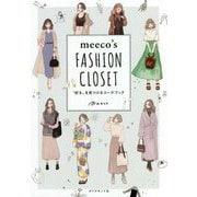 """meeco's FASHION CLOSET―""""好き""""を見つけるコーデブック [単行本]"""