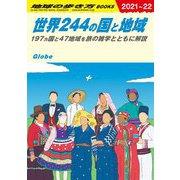 世界244の国と地域―197ヵ国と47地域を旅の雑学とともに解説(地球の歩き方BOOKS〈2021~22〉) [単行本]