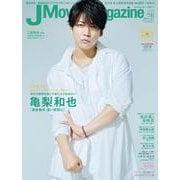 J Movie Magazine<Vol.61>(パーフェクト・メモワール) [ムックその他]