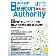 Beacon Authority 実践自治 Vol.82(夏号)<82>-自治体情報誌D-file別冊 [ムックその他]
