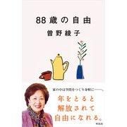 88歳の自由 [単行本]
