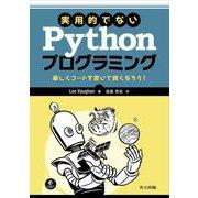 実用的でないPythonプログラミング―楽しくコードを書いて賢くなろう! [単行本]