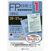 1級FP技能士(学科)精選問題解説集〈'20~'21年版〉 [単行本]