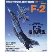 F-2 (世界の名機シリーズ) [ムックその他]