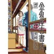 金魚屋古書店<17>(IKKI COMIX) [コミック]