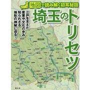 埼玉のトリセツ―地図で読み解く初耳秘話 [単行本]