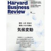 Harvard Business Review (ハーバード・ビジネス・レビュー) 2020年 08月号 [雑誌]