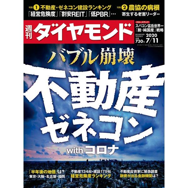 週刊 ダイヤモンド 2020年 7/11号 [雑誌]