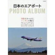 日本のエアポート PHOTO ALBUM [ムックその他]
