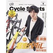 CYCLE SPORTS 2020年9月号 [雑誌]