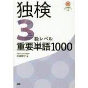 独検3級レベル重要単語1000 [単行本]