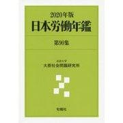 日本労働年鑑〈第90集/2020年版〉 [単行本]