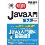 新・明解Java入門 第2版 [単行本]