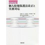 2020年個人情報保護法改正と実務対応 [単行本]