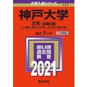 神戸大学(文系-前期日程)-2021年版;No.111<No.111>(大学入試シリーズ) [全集叢書]
