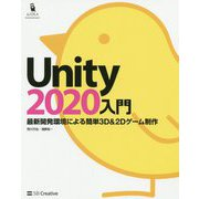 Unity2020入門―最新開発環境による簡単3D&2Dゲーム制作 [単行本]