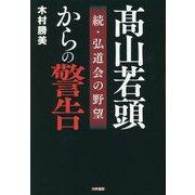 〓山若頭からの警告―続・弘道会の野望 [単行本]