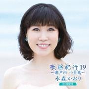 歌謡紀行19 ~瀬戸内 小豆島~