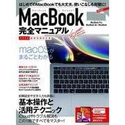 MacBook完全マニュアル-2020最新版・MacBook/Pro/Air全機種対応 [単行本]