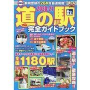 最新版 道の駅完全ガイドブック2020-21(コスミックムック) [ムックその他]