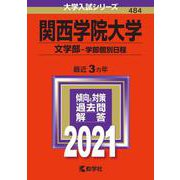 赤本484 関西学院大学 (文学部-学部個別日程) 2021年版 [全集叢書]