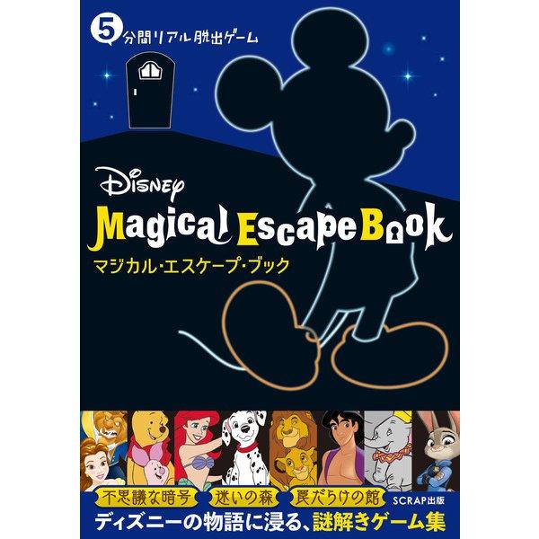 5分間リアル脱出ゲーム Disney マジカル・エスケープ・ブック [単行本]
