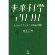 未来科学2070―サイバー時代を支える日本の技術 [単行本]