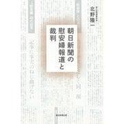 朝日新聞の慰安婦報道と裁判(朝日選書) [全集叢書]