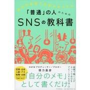 「普通」の人のためのSNSの教科書―自分の名前で仕事がひろがる [単行本]