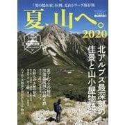 男の隠れ家別冊 夏、山へ。2020 [ムックその他]