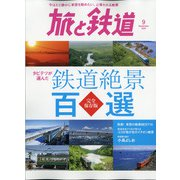 旅と鉄道 2020年 09月号 [雑誌]