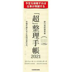 「超」整理手帳 スケジュール・シート スタンダード2021 [単行本]