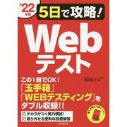 5日で攻略!Webテスト〈'22年版〉 [単行本]