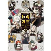 レキヨミ 3<3>(ハルタコミックス) [コミック]