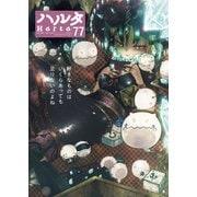 ハルタ 2020-AUGUST volume 77(ハルタコミックス) [コミック]