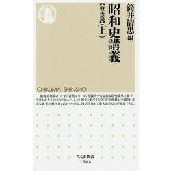 昭和史講義 戦後篇〈上〉(ちくま新書) [新書]