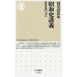 昭和史講義 戦後篇〈下〉(ちくま新書) [新書]