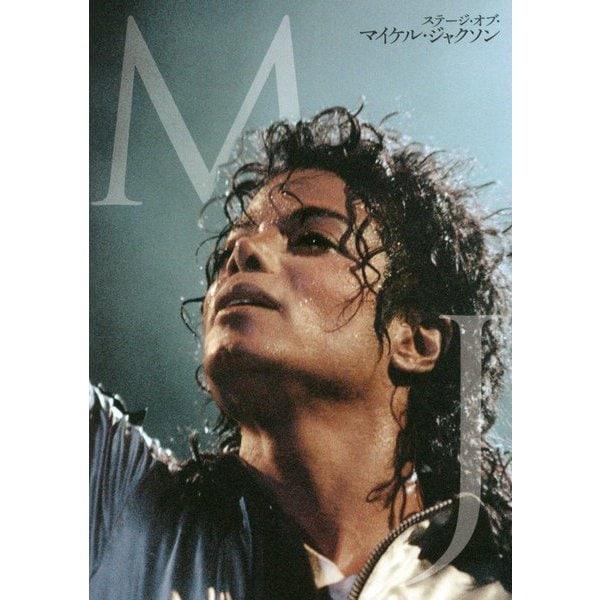 MJ ステージ・オブ・マイケル・ジャクソン [単行本]