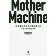 Mother Machine―工作機械で世界に挑み続けたマザックの100年 [単行本]
