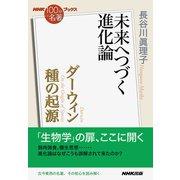 NHK「100分de名著」ブックス ダーウィン 種の起源-未来へつづく進化論 [単行本]